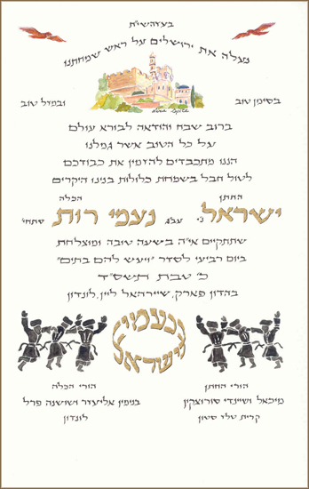 Yisrael and Naomi's Wedding