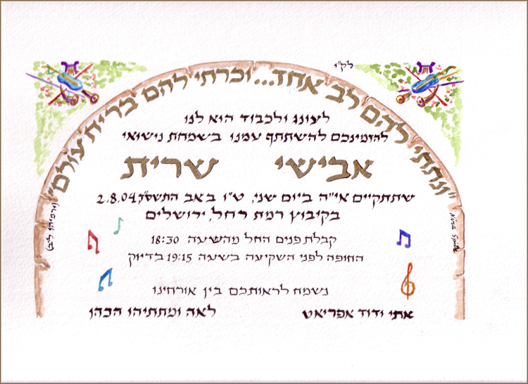 Avishai and Sarit's Wedding