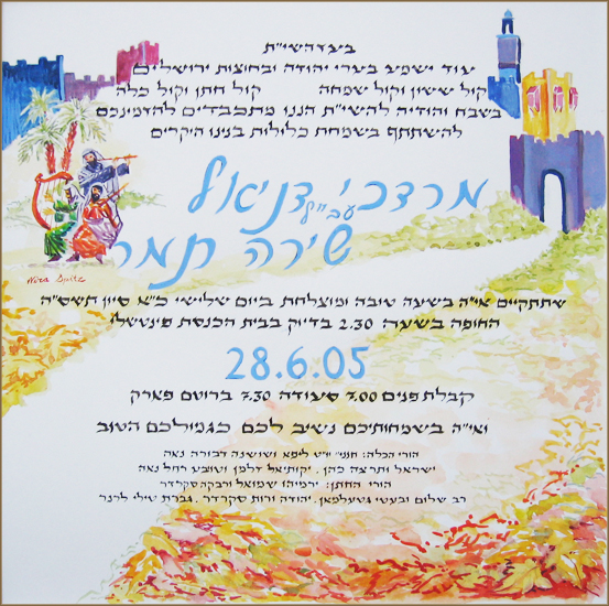 Mordechai and Shira's Wedding