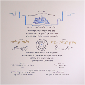Shmuel and Shira's Wedding